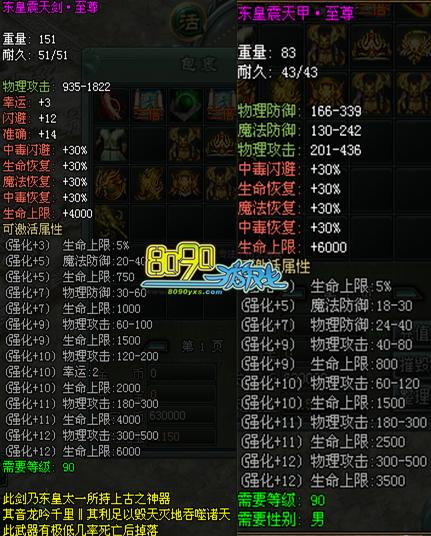 8090傲视遮天东皇震天剑和东皇震天甲至尊