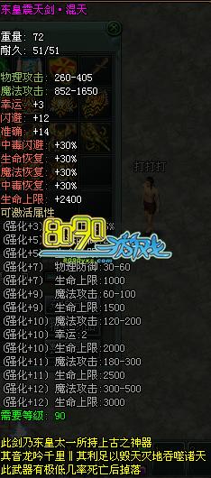8090傲视遮天东皇震天剑混天