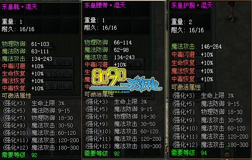 8090傲视遮天东皇震天混天饰品